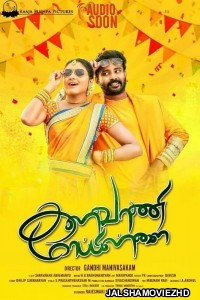 Luchcha No 1 (2021) South Indian Hindi Dubbed Movie